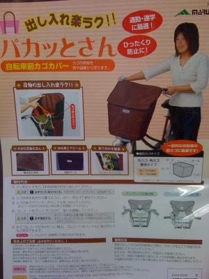 おしゃれなママチャリのすすめin西新井!: 自転車
